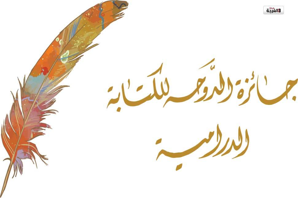 شروط و التزامات جائزة الدوحة للكتابة الدرامية / خاص بالفرجة