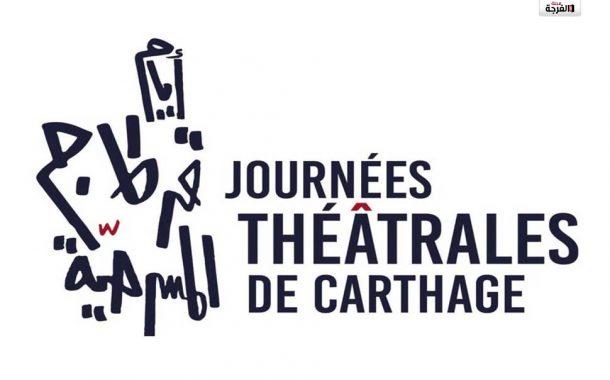 بتونس: فتح باب المشاركة بالمهرجان الدولي لأيام قرطاج المسرحية ال 21