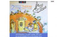 المغرب: شروط جائزة حسن المنيعي للنقد المسرحي
