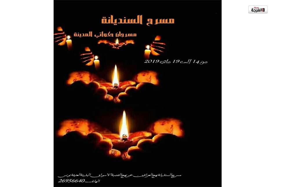 بتونس: برنامج مهرجان حكواتي المدينة/ الفرجة