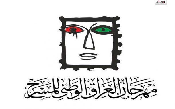 بالعراق: استمارة المشاركة في مهرجان العراق الوطني للمسرح – الدورة الاولى