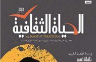 بتونس: مجلة الحياة الثقافية في إصدارها الجديد..تحتفي بالأديبة نافلة ذهب