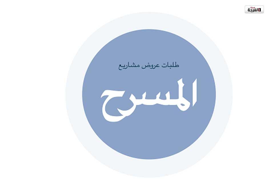بالمغرب: إعلان عن تمديد أجل معاينة العروض المسرحية المدعمة برسم سنة 2019