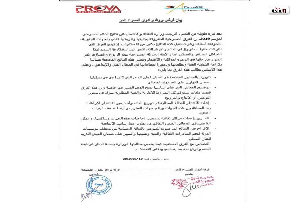 بالمغرب: بيان احتجاجي لفرقتي