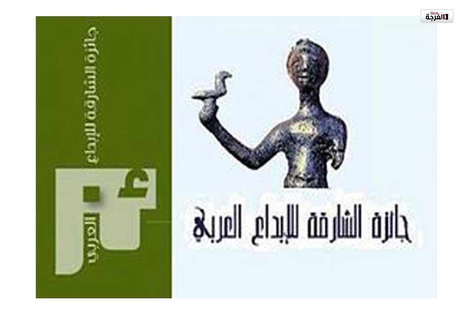 بالمغرب: جائزة الشارقة للإبداع العربي