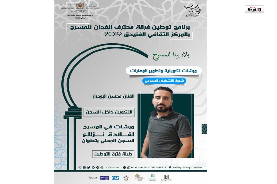 بالمغرب: محترف الفدان للمسرح تخوض تجربة التكوين المسرحي لنزلاء المؤسسات السجنية