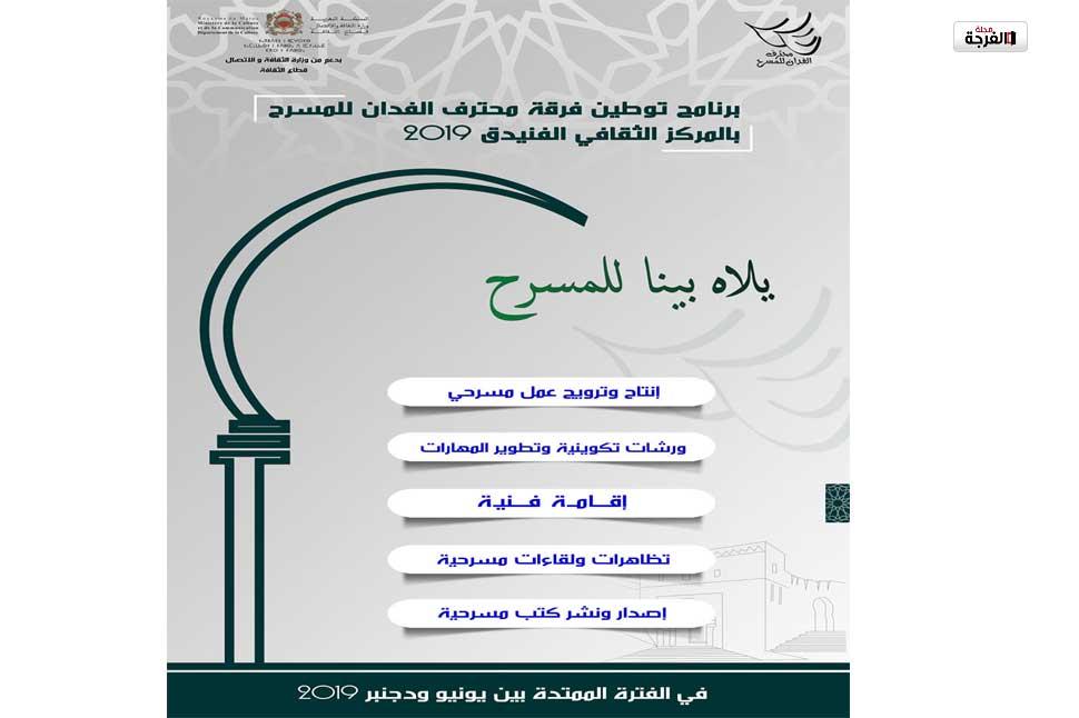 بالمغرب: توطين فرقة محترف الفدان للمسرح بالمركز الثقافي الفنيدق