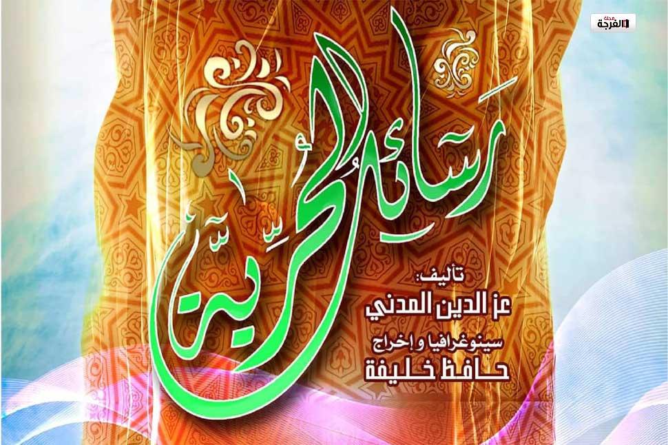 بتونس: قريبا مسرحية