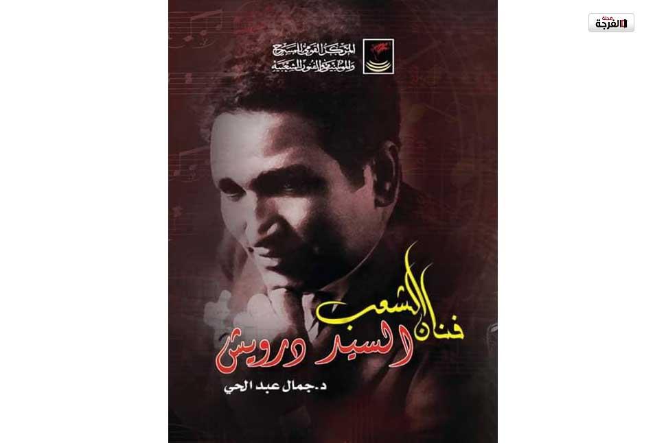 بمصر: ياسر صادق.. كتيب
