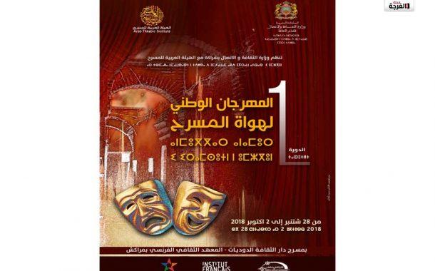 بالمغرب: إعلان عن فتح باب الترشيح للمشاركة في المهرجان الوطني لهواة المسرح (الدورة الثانية)