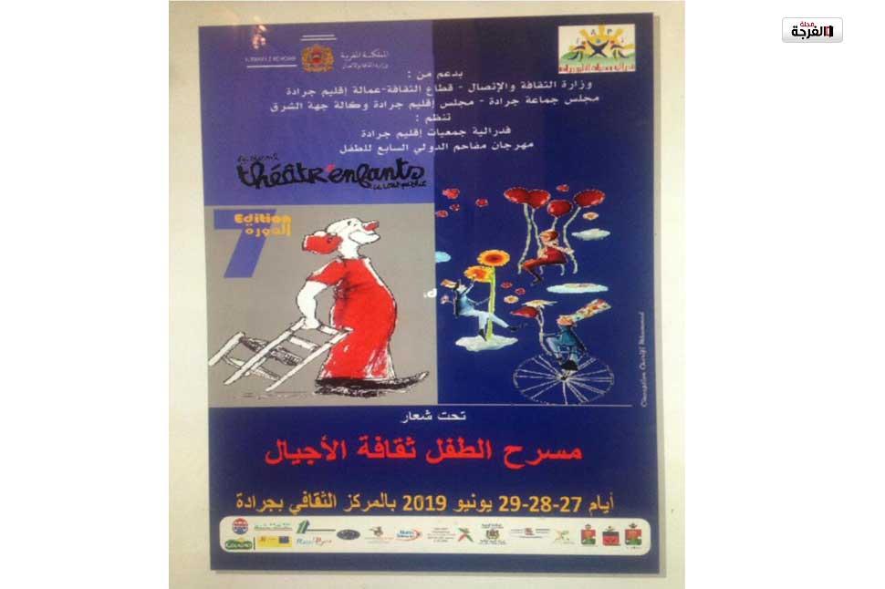بالمغرب: مهرجان مفاحم الدولي السابع لمسرح الطفل بجرادة