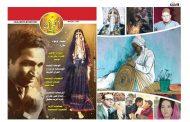بمصر: ياسر صادق...إصدار العدد الأول من مجلة ألوان من الفنون(موسيقى/فنون شعبية)/ أحمد جميل
