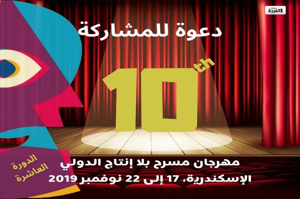 بمصر: مهرجان بلا انتاج الدولى للمسرح يطرح استمارة المشاركة للدورة العاشرة/ محمد فاضل