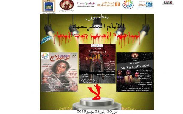 بالمغرب: الأسبوع المقبل مراكش تحتضن الأيام المسرحية لمناهضة العنف ضد النساء