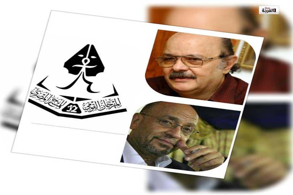 بمصر: المهرجان القومي للمسرح المصري يكرم الكاتبين يسري الجندي والسيد حافظ في دورته الـ 12