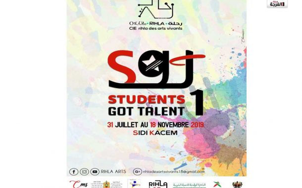 بالمغرب: مؤسسة رحلة للفنون الحية تطلق مسابقة بعنوان