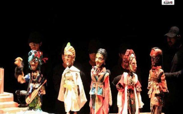 بتونس: ورشات مسرحيّة للأطفال بالمركز الوطني لفنّ العرائس