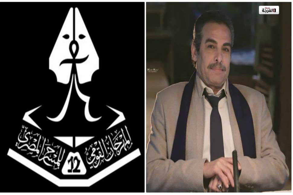 بمصر: الأربعاء ..مؤتمر صحفي للدورة (12 ) بالمهرجان القومي للمسرح المصري