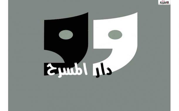 بالعراق: شروط المسابقة الدولية للنص المسرحي القصير جدا (الميني دراما )