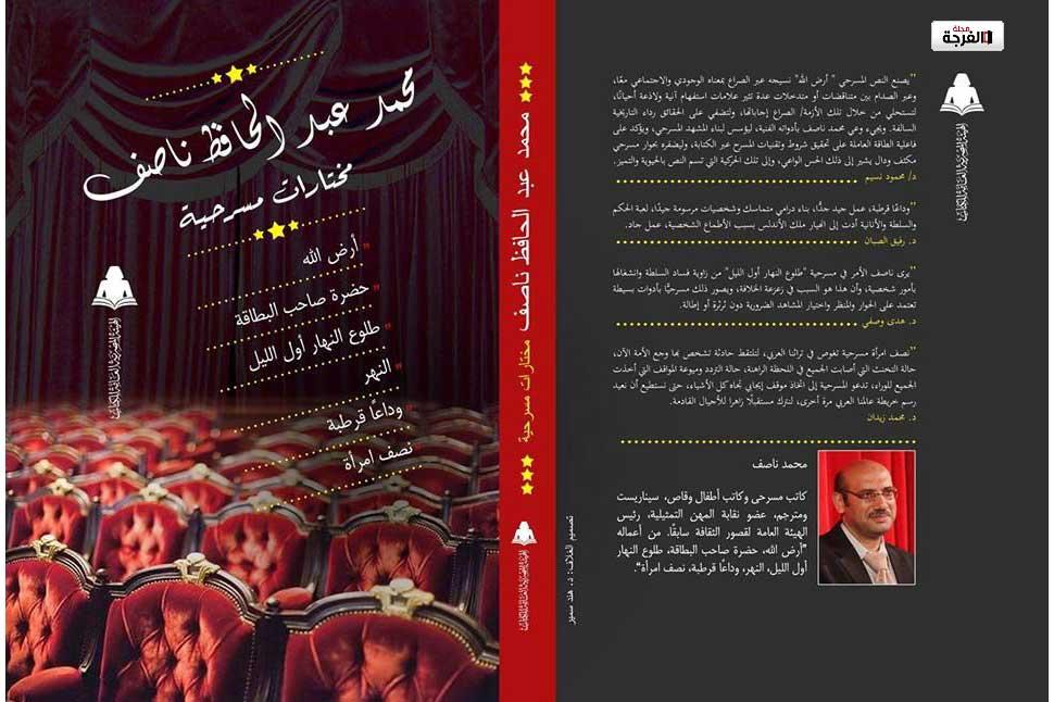 بمصر: هيئة الكتاب تصدر مختارات (ناصف) المسرحية