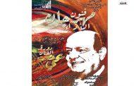 بمصر : مساء أمس..انطلاق مهرجان فنون الأداء