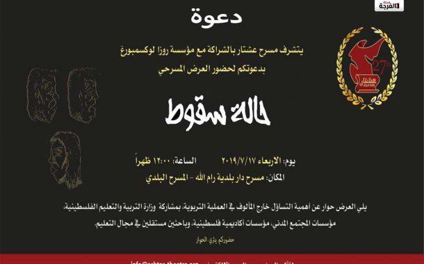 بفلسطين: دعوة لحضور عرض مسرحي يليه حلقة نقاش برام الله