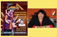 العدد الأول من مجلة المسرح بمنافذ بيع الهيئة المصرية العامة للكتاب ومنافذ توزيع أخبار اليوم.