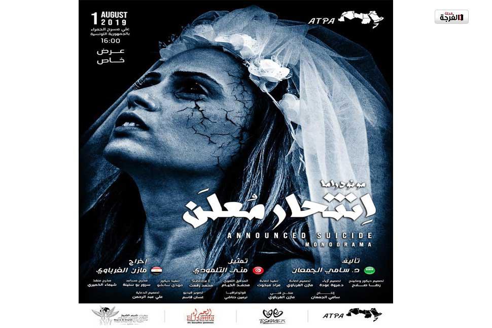 مشروع ( ATPA)المسرحي عرض انتحار معلن في تونس