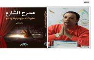 كتاب الخميس (الحلقة السادسة)/ عرض وقراءة صادق مرزوق