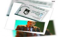 بالمغرب:محترف الفدان للمسرح تطلق الدورة الثانية لجائزة رضوان احدادو للنص المسرحي