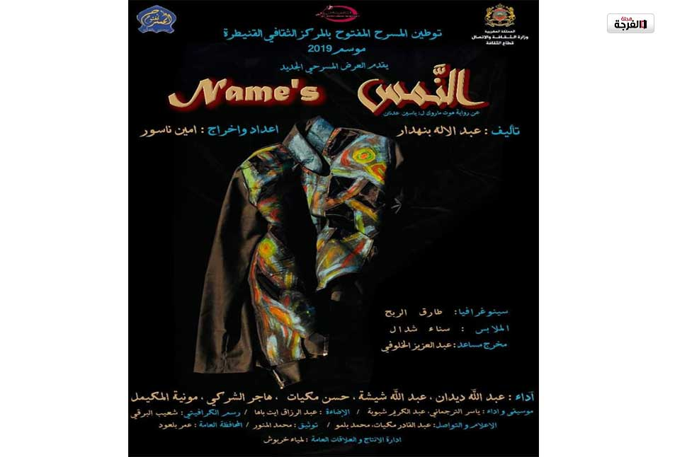 بالمغرب: بعد الغد,... العرض الاول لمسرحية:
