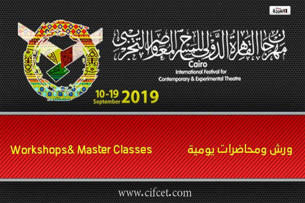 بمصر: المعاصر والتجريبي يطرح استمارة الورش والمحاضرات العملية