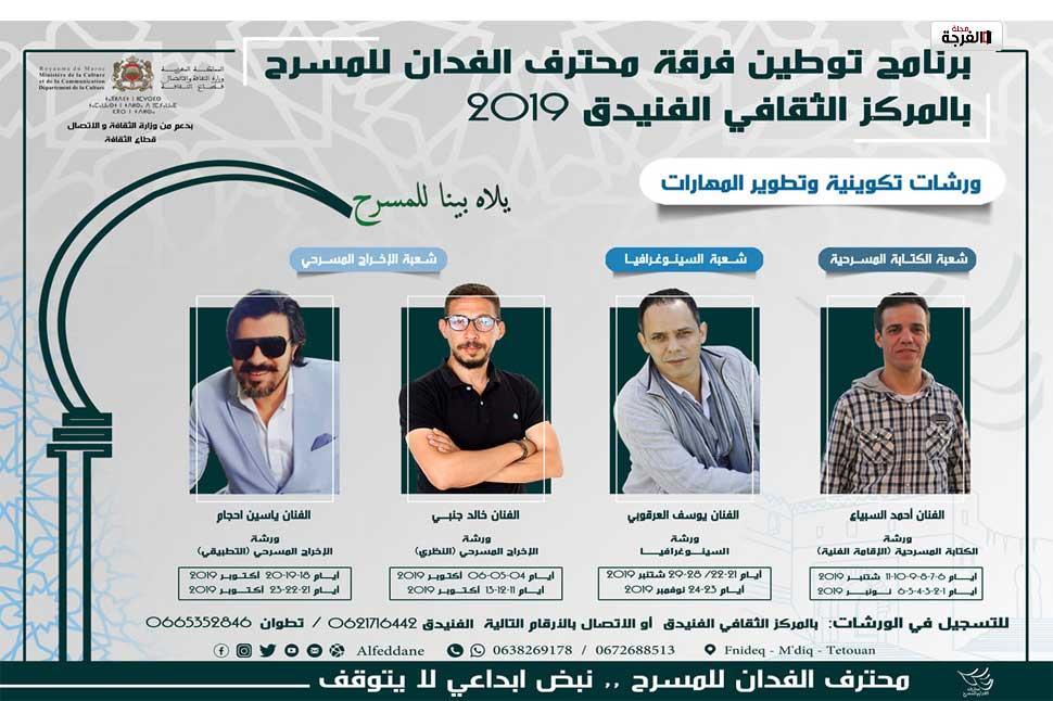 بالمغرب: انطلاق المرحلة الثانية من تكوينات التوطين المسرحي لفرقة محترف الفدان بالمركز الثقافي الفنيدق