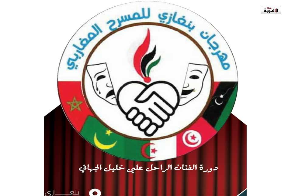 بليبيا/ الاعلان عن موعد مهرجان بنغازي للمسرح المغاربي في دورته الاولى (برنيق)