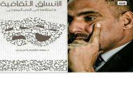 كتاب الخميس (الحلقة الخامسة) / قراءة وعرض صادق مرزوق