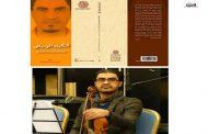 كتاب الخميس (الحلقة العاشرة)/ عرض وقراءة: صادق مرزوق