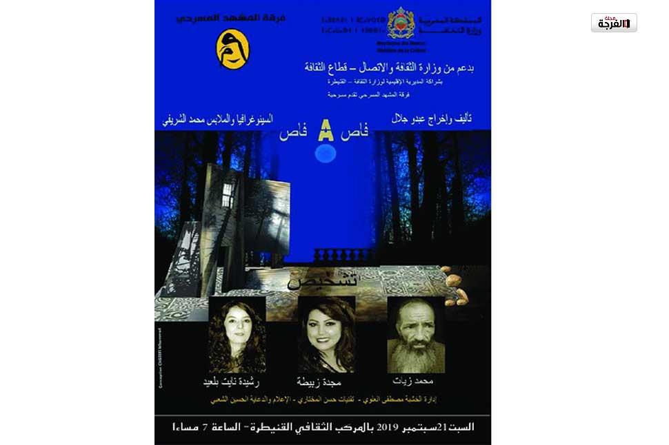 بالمغرب: الأسبوع المقبل بالقنيطرة العرض الأول لمسرحية:
