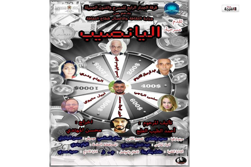 بالمغرب: قريبا فرقة الجدار الرابع للمسرح والفنون الجميلة بفاس تعرض عملها الجديد