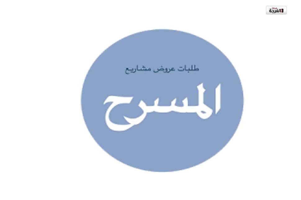 بالمغرب: استئناف مرحلة دعم الجولات المسرحية برسم الدورة الثانية لسنة 2019