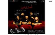 بالمغرب:مسرحية