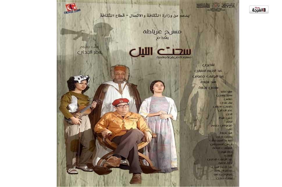 بالمغرب: هذه الليلة.. مسرح غرناطة يقدم عرضه الاول لمسرحية