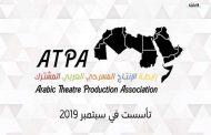 اللائحة التنظيمية المقترحة لرابِطَةُ الإنتاج المَسْرَحي العَرَبي المُشْتَرك ATPA