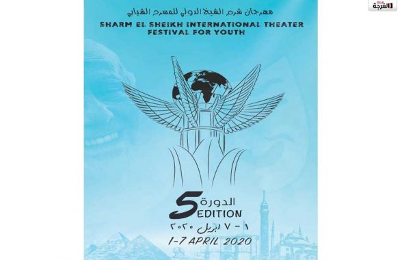 بمصر: مهرجان شرم الشيخ الدولي للمسرح الشبابي يطلق استمارة المشاركة في دورته الـ 5