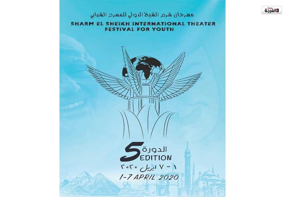 شرم الشيخ الدولي للمسرح الشبابي يعلن عن مسابقة لتصميم ملصق الدورة الخامسة