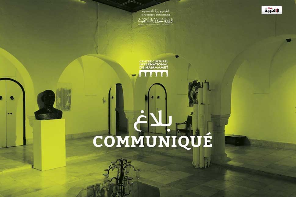 بتونس: فتح باب الترشح للمسابقة الرسمية للمهرجان الوطني للمسرح التونسي