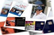 الكاتب حسين السلمان والمفرده اللغويه قراءة سريعه...في بعض نتاجه/ بقلم : الدكتور عزيز جبر الساعدي