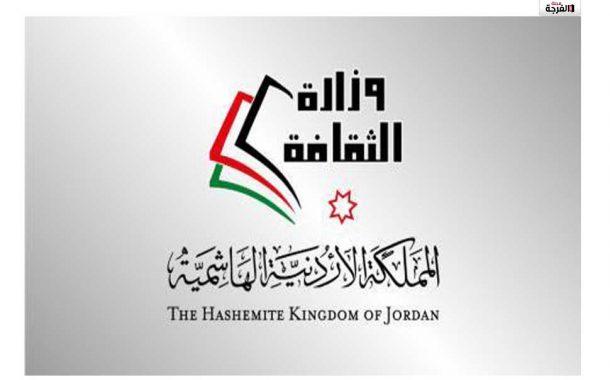 بالأردن: دعوة للمشاركة في ملتقى الشباب للاستثمار في الفن والثقافة