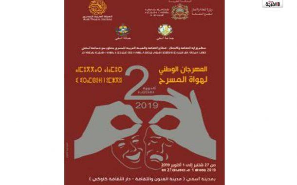 بالمغرب: آسفي تحتضن الدورة الثانية للمهرجان الوطني لهواة المسرح