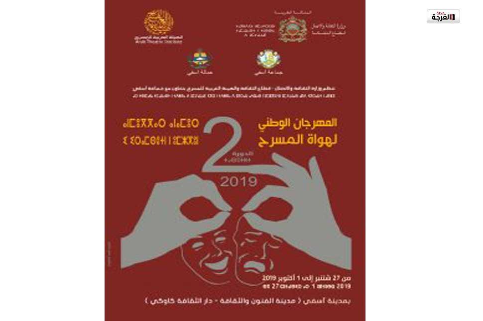 بالمغرب: نتائج الدورة الثانية للمهرجان الوطني لهواة المسرح بمدينة آسفي