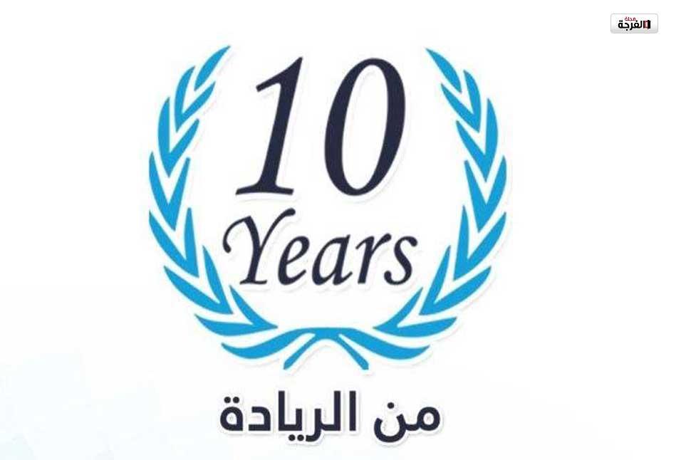 مجلة موقع الفرجة تحتفل بالذكرى 10 لتأسيسها